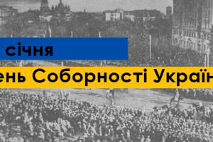22 січня – День Соборності України. Історія свята