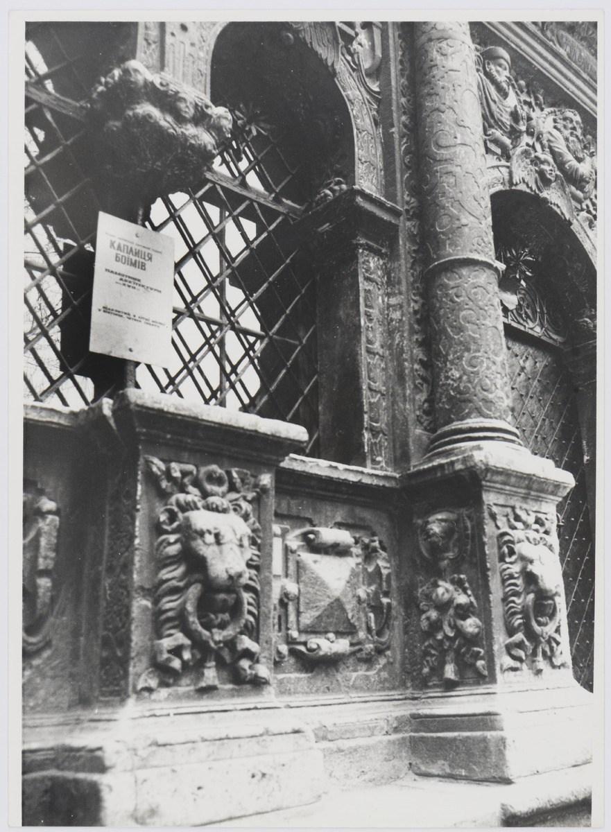 Львів, Каплиця Боїмів, фото 1976 року