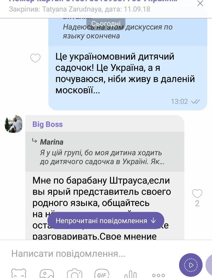 із дитсадка у Києві російськомовні виганяють дитину, бо її мати розмовляє українською