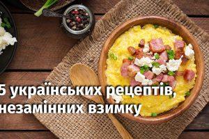 5 українських рецептів, незамінних взимку