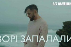 """Прем'єра: Гурт Без Обмежень презентував кліп на свіжу пісню """"Зорі Запалали"""""""