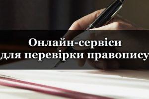 16 українських онлайн-сервісів для перевірки правопису