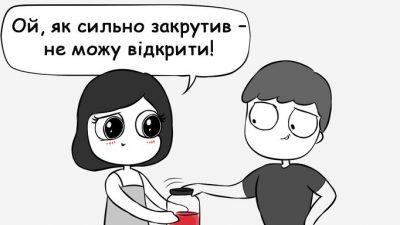 12 коміксів про те, які ж вони – стосунки закоханих в 1-й місяць і через 1 рік