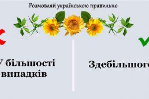 Калька в українській мові: 11 типових помилок у нашому щоденному мовленні