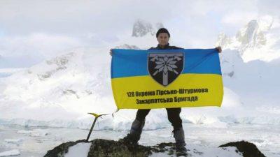 Львів'янин підняв в Антарктиді прапор 128-ї окремої гірсько-штурмової бригади (ФОТО)