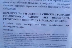 На Львівщині чоловіків лякають повістками на виборчих дільницях. Хто автор неправдивих листівок