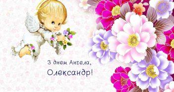 іменини Олександр день Ангела