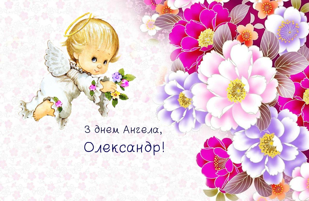 28 березня – День ангела Олександра | То є Львів.