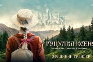 """""""Гуцулка ксеня"""" виходить на великі екрани: все, що потрібно знати про новий український фільм"""