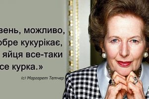 """Маргарет Тетчер: Правила """"залізної леді"""""""