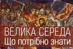 Велика середа. Зрада Христа Юдою. Як правильно провести цей день