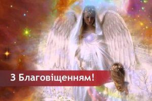 Привітання з Благовіщенням: вірші, смс та проза українською