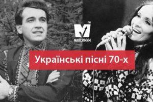 Червона рута та Дикі гуси: хіти 70-х, які знає кожен українець
