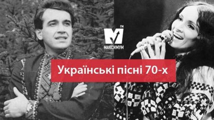 Червона рута та Дикі гуси: невмирущі хіти 70-х, які знає кожен українець
