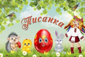 Великодні мультфільми для дітей українською мовою. Як розказати дитині про Великдень