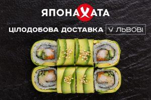 Доставка суші у Львові від мережі ресторанів японаХата