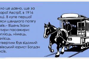 Було це ще за старої Австрії, в далекому 1916 році. У купе першого класу швидкого поїзда Львів-Відень їхали англієць, німець та італієць