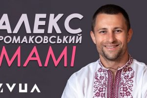 """""""Мамі"""": американський співак зняв кліп на україномовну пісню"""