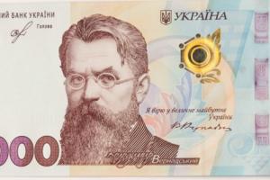 В Україні випустять 1000-гривневу купюру. ФОТО