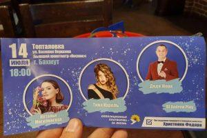 Тіна Кароль, Наталка Могилевська та «Дядя Жора» агітуватимуть у Бахмуті за партію Медведчука. Оновлено