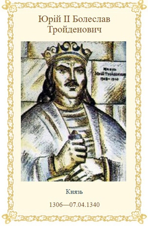 Князь Юрій II Болеслав Тройденович (http://www.ukrainians-world.org.ua/peoples/1868bcfc7f20862b/)