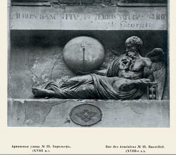 Сонячний годинник на вул. Вірменській, 23 (джерело фото В. Верещагін «Старий Львів»)