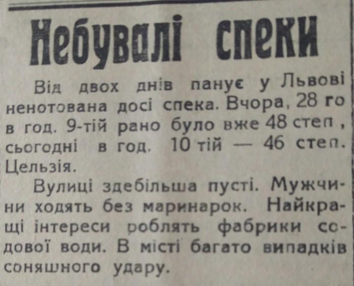 """""""Українські вісти"""", липень 1936 р."""