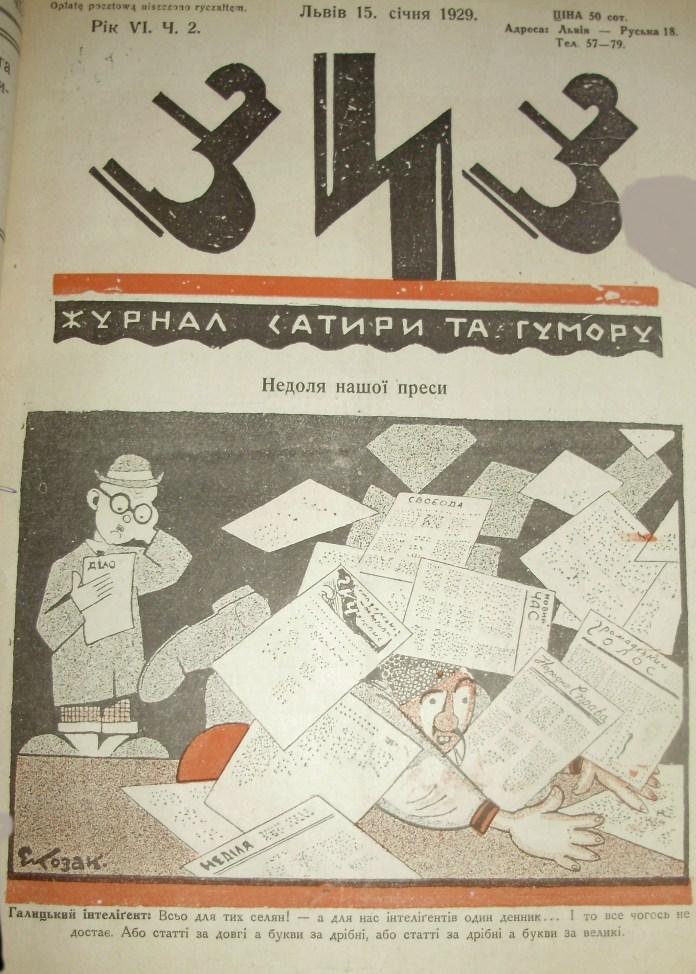 "Журнал ""ЗиЗ"". Фото Є. Гулюка"