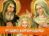 21 вересня – Різдво Пресвятої Богородиці. Заборони та традиції свята
