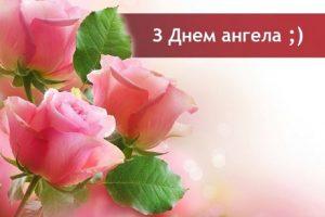1 жовтня – день ангела Ірини: історія, значення імені, привітання зі святом