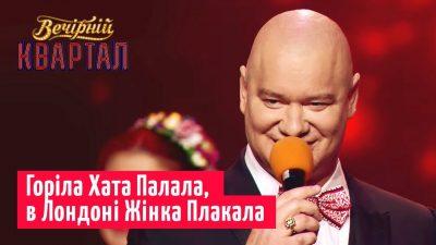 Міністр культури вибачився перед Гонтаревою за пісню «Кварталу» про її спалений будинок