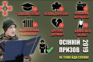 """""""Не тупи, йди служи"""" – Тернопільський військкомат рекламує осінній призов для невдах"""