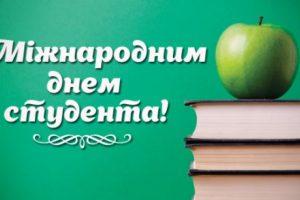 17 листопада – Міжнародний день студента.