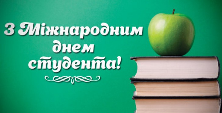 17 листопада 25 січня Міжнародний день студента