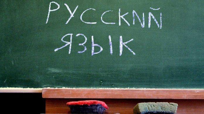 російська мова русский язык