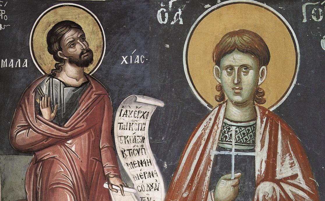 16 січня - День пам'яті мученика Гордія і пророка Малахії