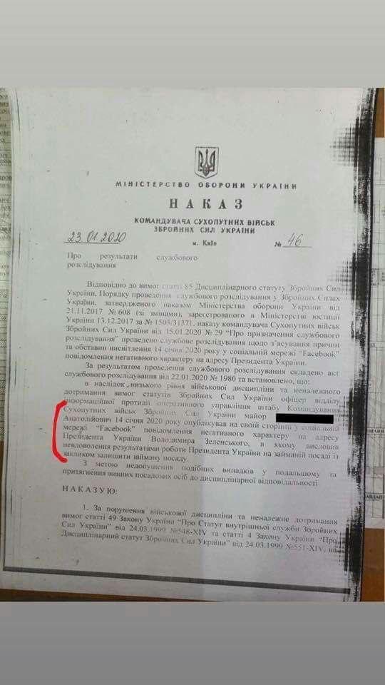 """В Збройних силах майору оголосили """"сувору догану"""" за негативний допис у мережі про Зеленського"""