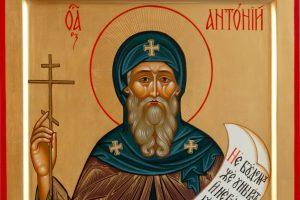 30 січня – Святого Антонія Великого