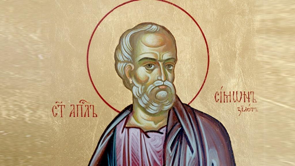 23 травня — день святого Симона Зилота