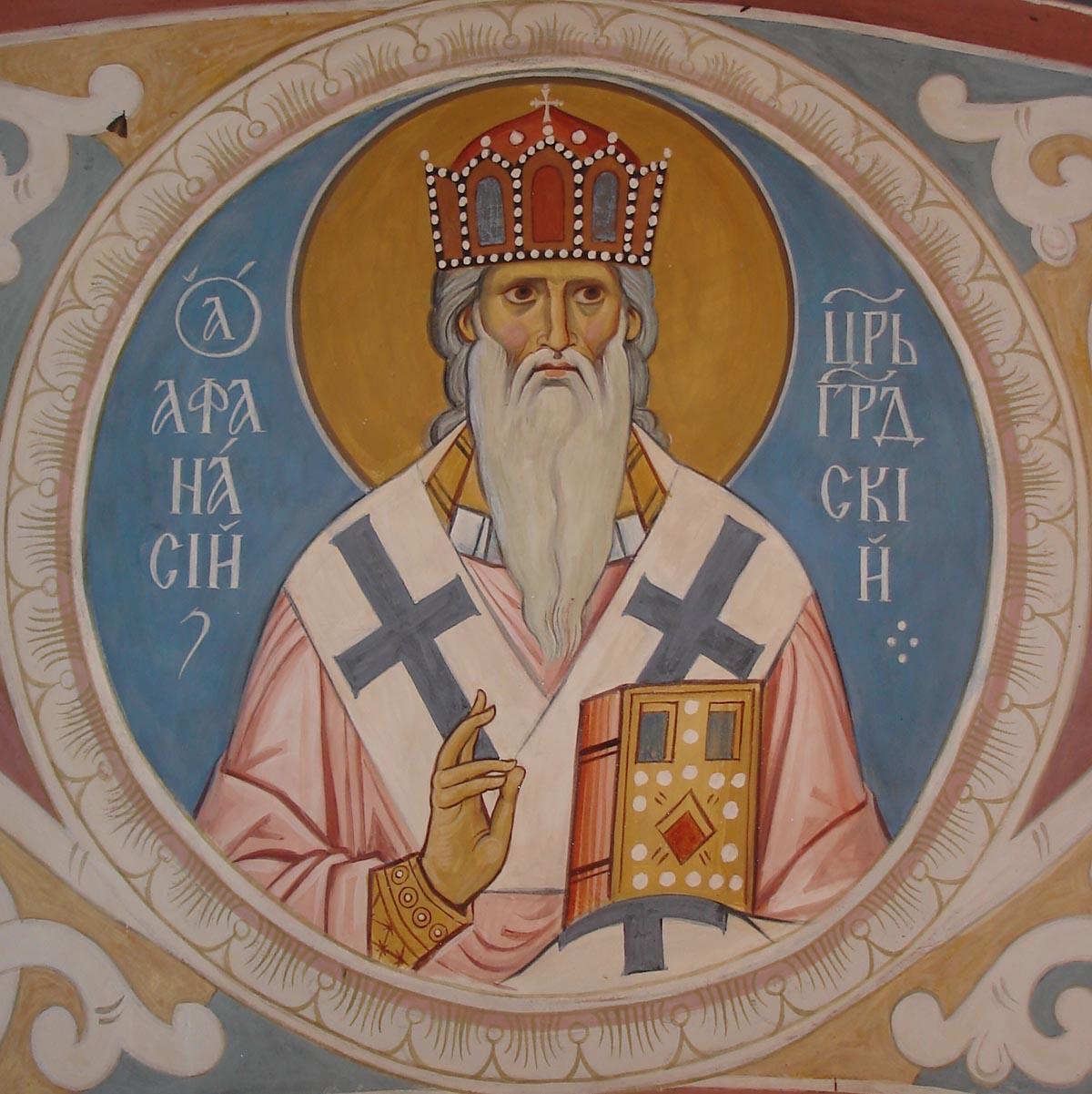 Афанасьєв день. Святий Афанасій Афонський