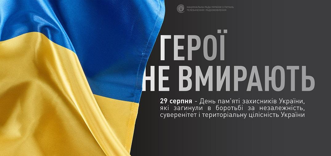 29 серпня – День пам'яті захисників України, які загинули в боротьбі за незалежність, суверенітет і територіальну цілісність України | То є Львів.