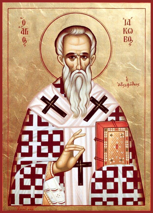 22 жовтня –день Якова, СвятийЯків Алфеєв