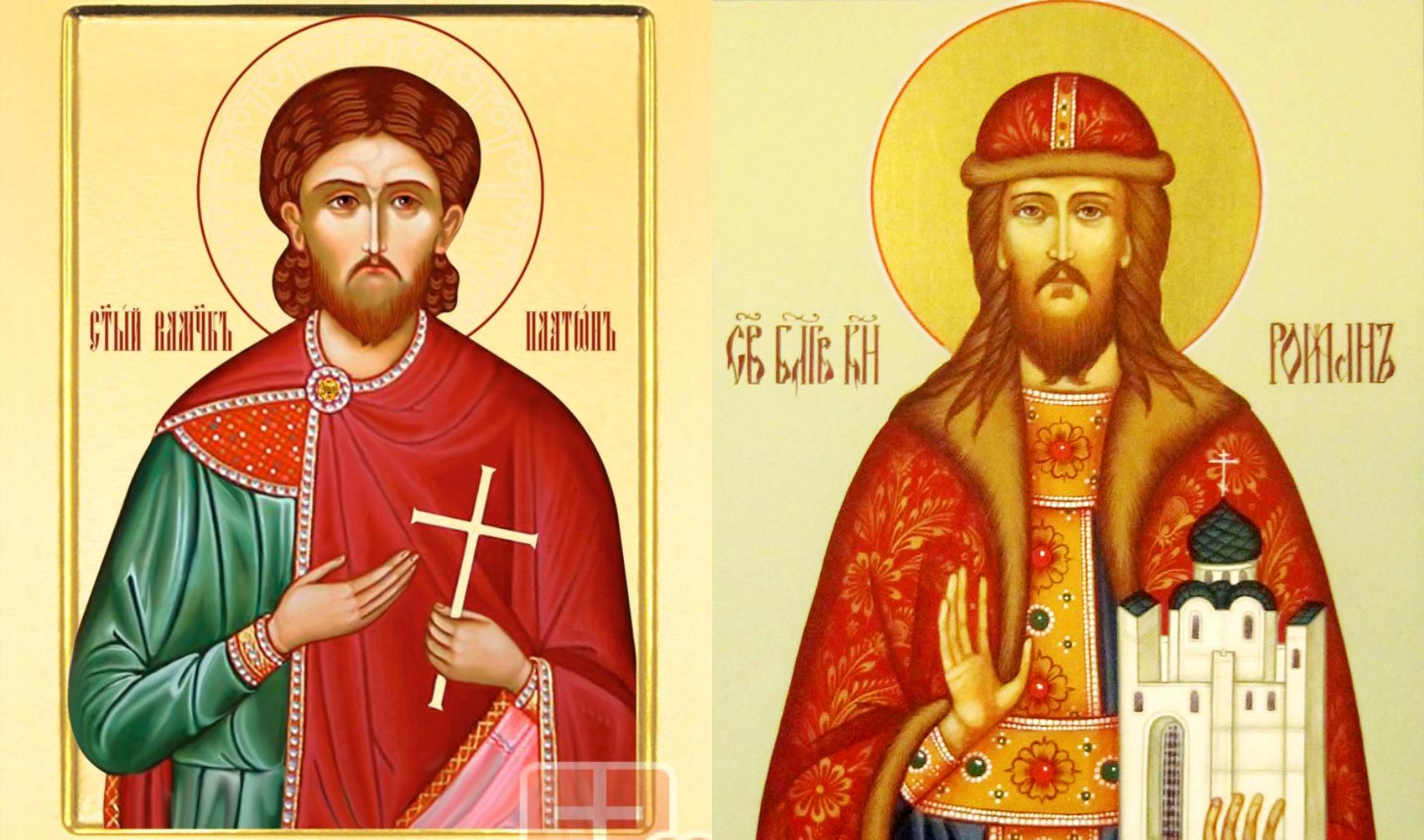 1 грудня - день Романа і Платона
