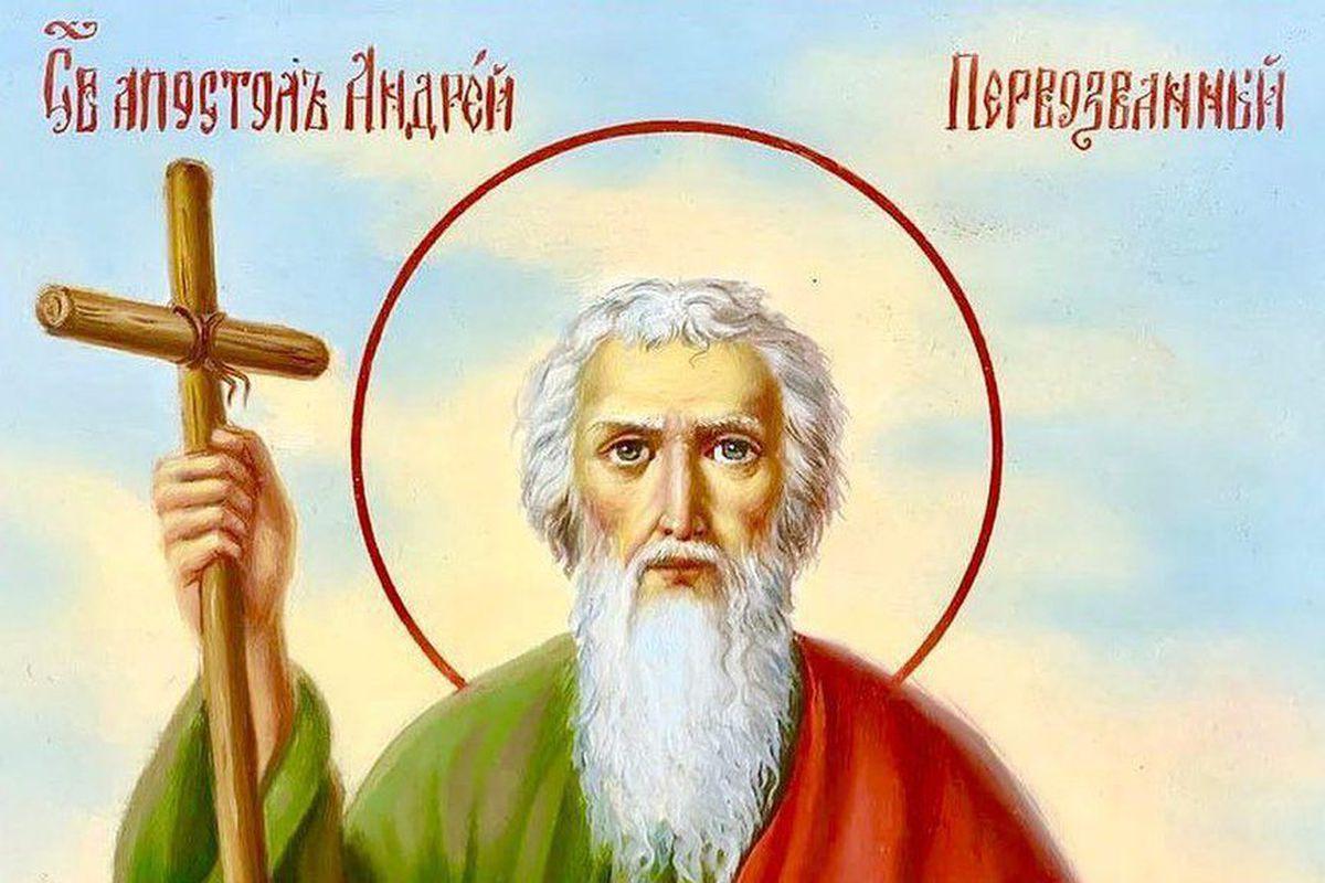 13 грудня — День святогоапостола Андрія Первозванного Андрій Первозванний